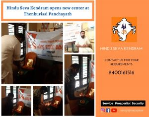 Hindu Seva Kendram opens new center at Thenkurissi Panchayath