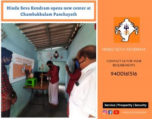 Hindu Seva Kendram opens new center at Chambakkulam Panchayath