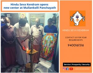 Hindu Seva Kendram opens new center at Mullankolli Panchayath