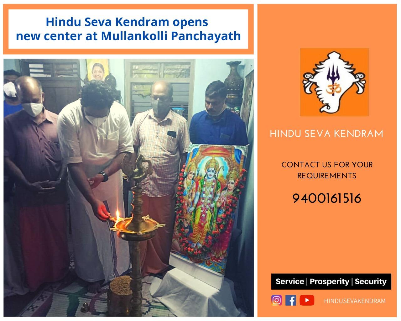 Hindu Seva Kendram opens new center at Mullankolli Panchayath