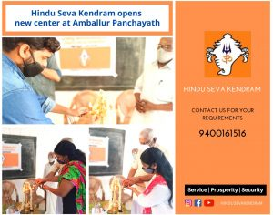 Hindu Seva Kendram opens new center at Amballur Panchayath