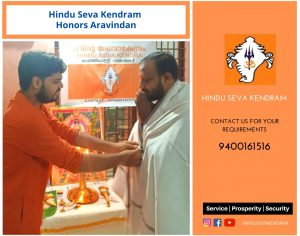 Hindu Seva Kendram Honors Aravindan