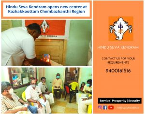 Hindu Seva Kendram opens new center at Kazhakkoottam Chembazhanthi Region