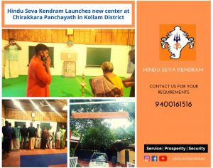 Hindu Seva Kendram launches new center at Chirakkara Panchayath in Kollam District