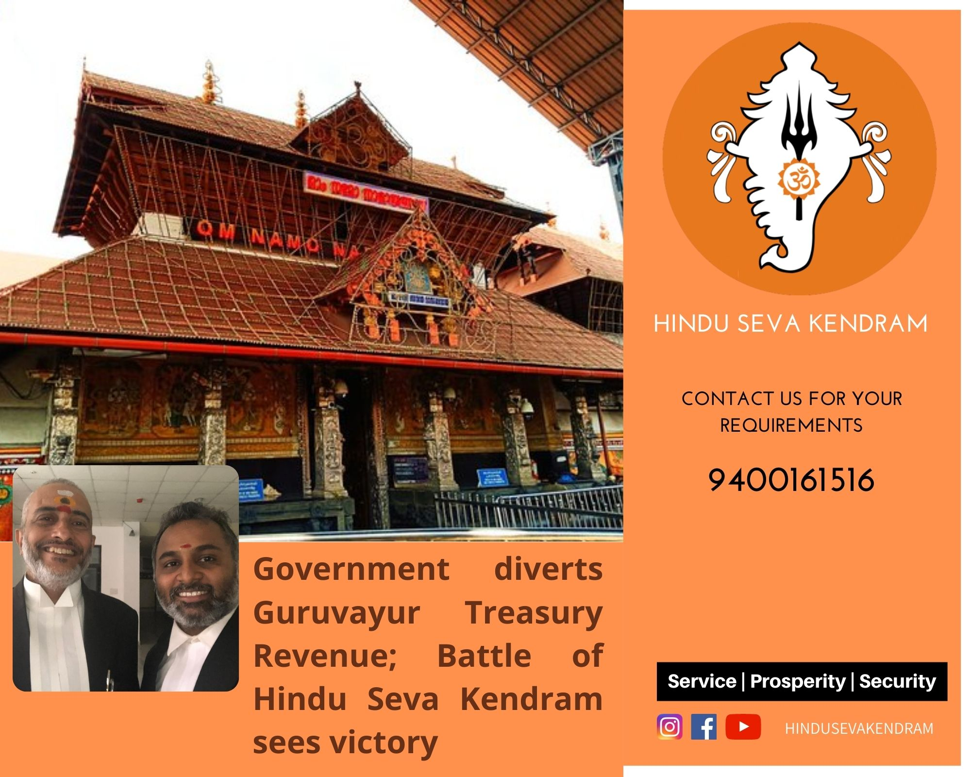 Government diverts Guruvayur Treasury Revenue; The Battle of the Hindu Seva Kendra sees victory!