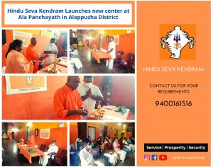 Hindu Seva Kendram Launches new center at Ala Panchayath in Alappuzha District