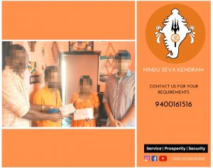 Hindu Seva Kendram Provides Mangalya Nidhi (Marriage Fund) Assistance
