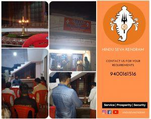 Hindu Seva Kendram Launches new center at Kadungaloor Panchayath in Ernakulam District.