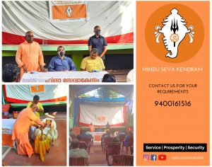 Hindu Seva Kendram Started Study Camp