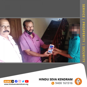 Hindu Seva Kendram Offered Smart Phone for Online Learning